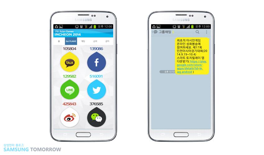 다양한 SNS를 통해 공유할 수 있는 스마트 토치 릴레이 앱입니다.
