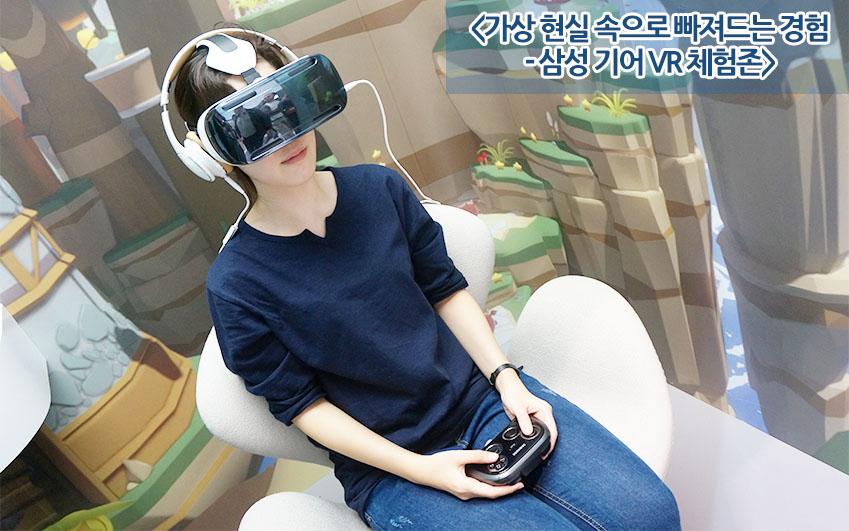 가상 현실 속으로 빠져드는 경험_ 삼성 기어 VR 체험존