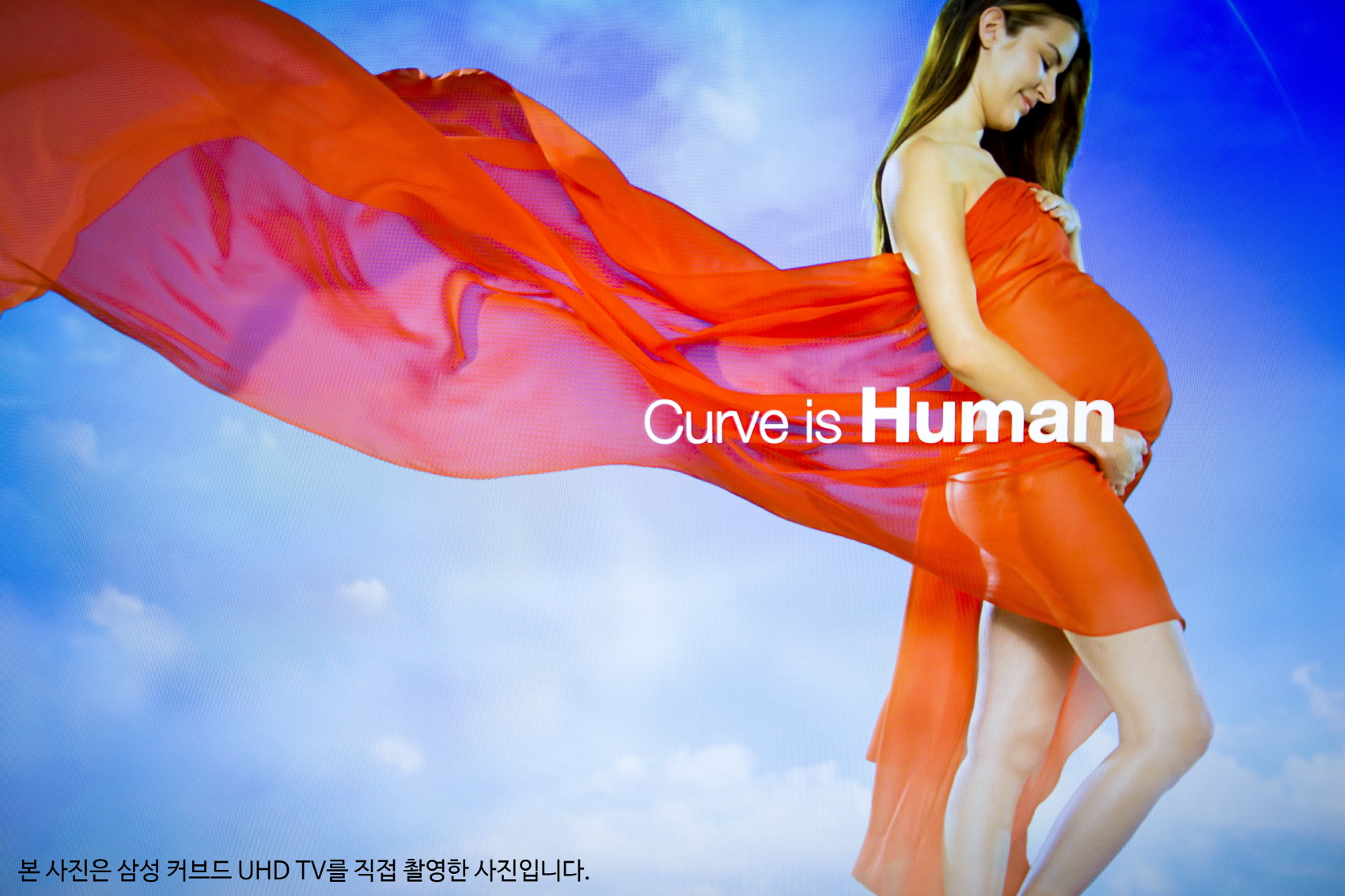 Curve is Human. 본 사진은 삼성 커브드 UHD TV를 직접 촬영한 사진입니다.