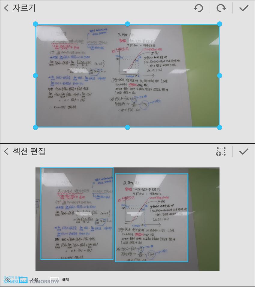 포토노트를 실행해 자르기, 섹션 편집하는 화면입니다.