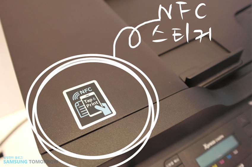 프린터에서 NFC 스티커 발견
