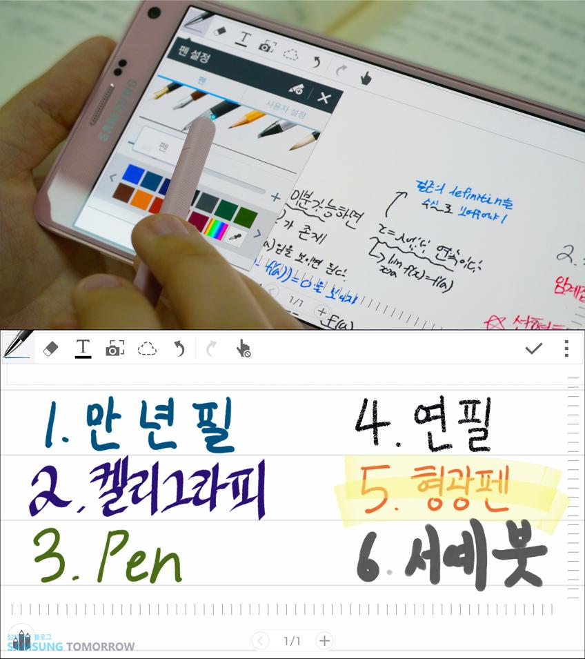 S노트에서 다양한 펜으로 손글씨를 작성합니다.