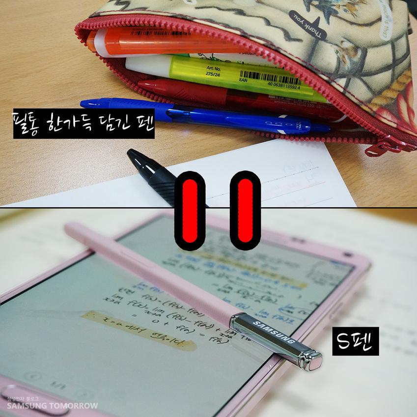 필통 한가득 담긴 펜은 가진 연지와 달리 만년 수석 친구는 S펜 하나입니다.