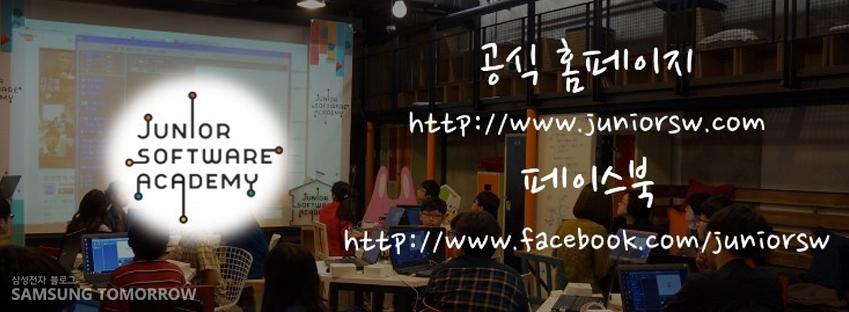 주니어 소프트웨어 아카데미 공식홈페이지 http://www.juniorsw.com 페이스북 http://www.facebook.com/juniorsw
