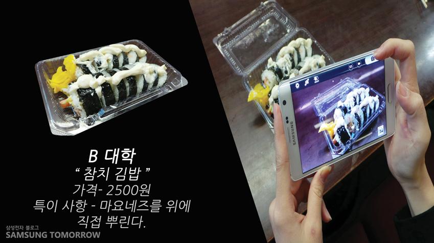 B 대학. 참치 김밥. 가격 2500원. 특이 사항 마요네즈를 위에 직접 뿌린다.
