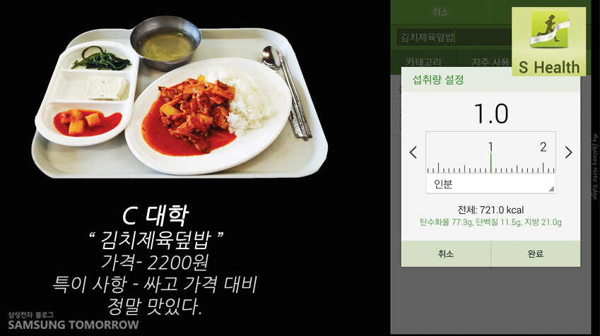 C 대학. 김치제육덮밥. 가격 2200원. 특이 사항 싸고 가격 대비 정말 맛있다.