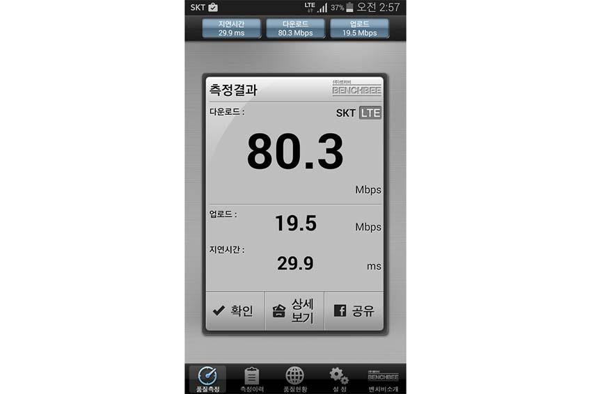 갤럭시 알파로 광대역 LTE-A의 속도 측정 사진입니다.