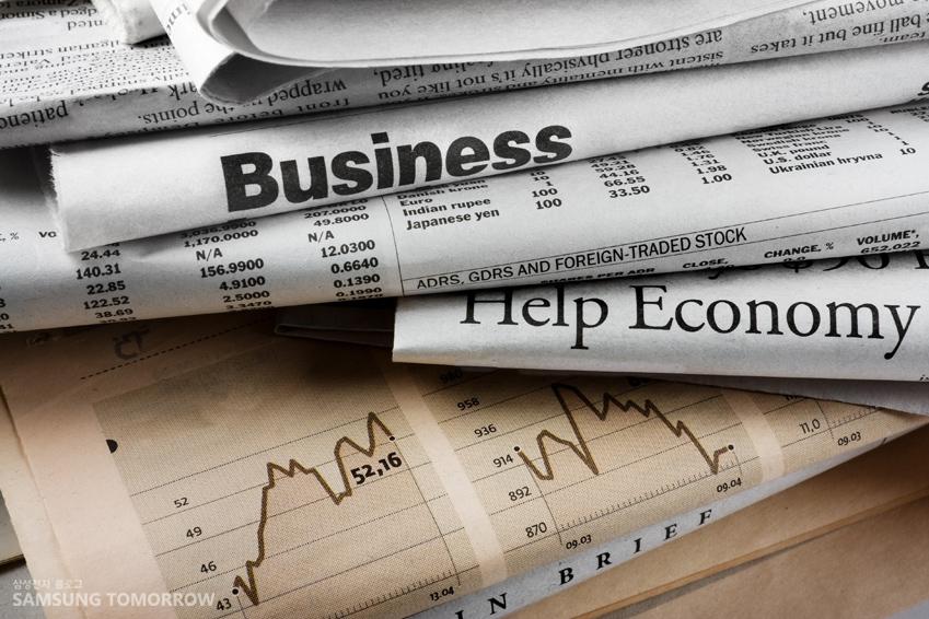 다양한 경제 신문들