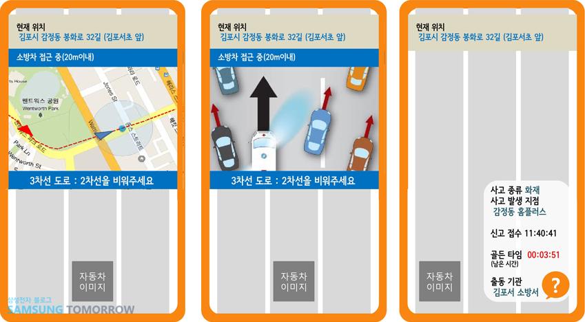 에임포팀의 소방차 피양 앱