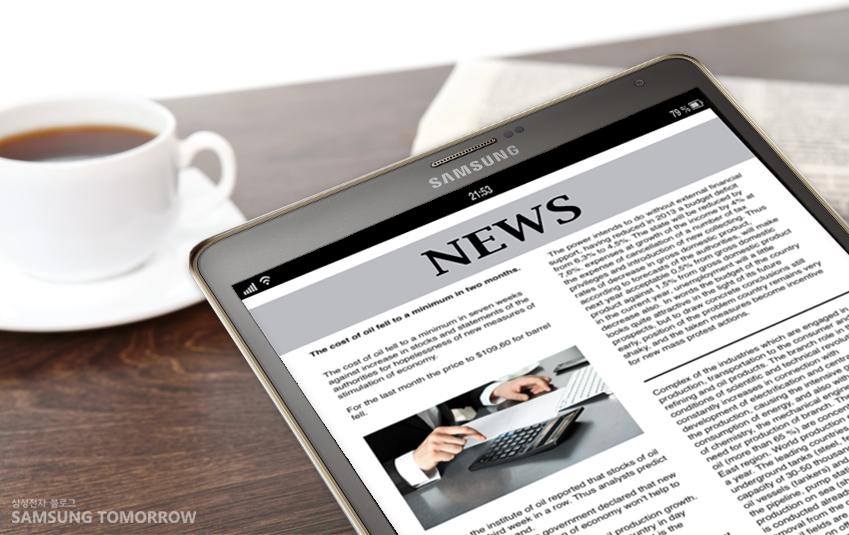 삼성 태블릿으로 보는 신문