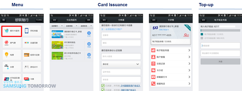 중국 NFC모바일결제시스템을 보여주는 이미지입니다.