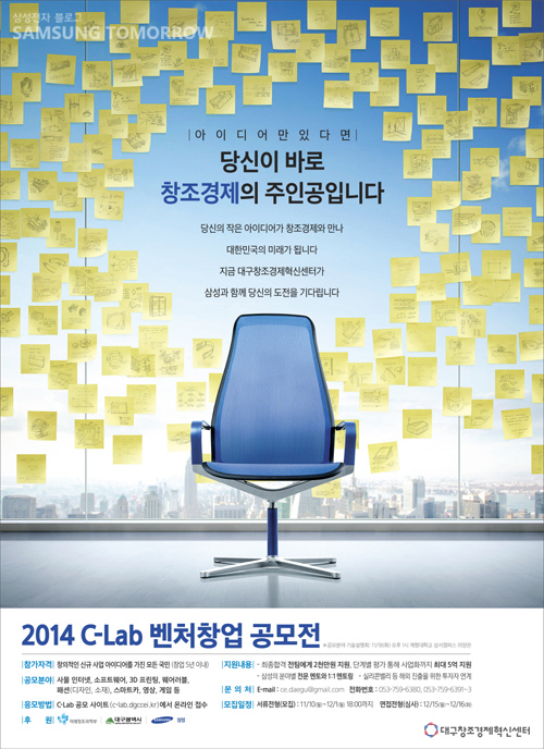 C랩 벤처창업 공모전 포스터