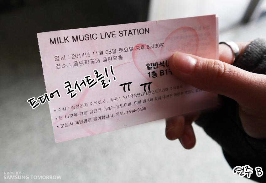 드디어 콘서트를!! 밀크 뮤직 라이브 스테이션의 티켓입니다.