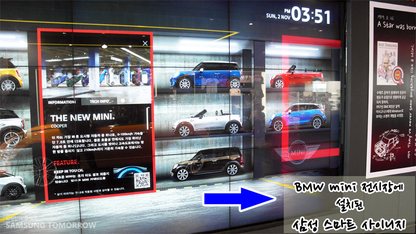 BMW 미니 전시장에 설치된 삼성 스마트 사이니지