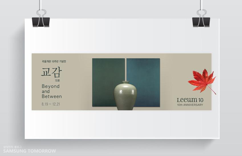 리움 미술관 개관 10주년 기념전 교감 포스터입니다.