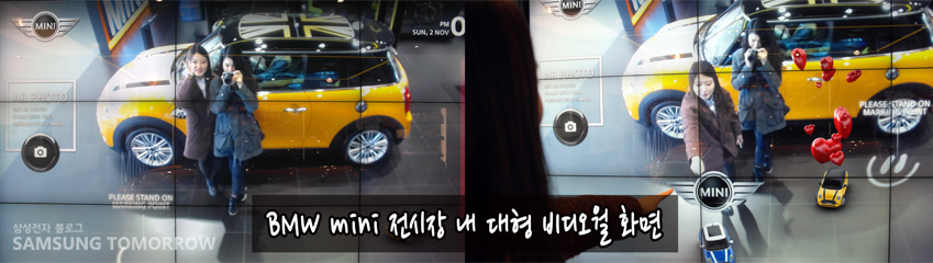 BMW 미니 전시장 내 대형 비디오월 화면에 정민과 슬기
