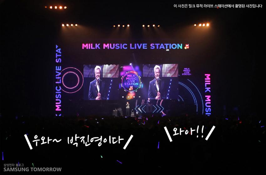 무대에 가수 박진영씨가 등장한 모습입니다.