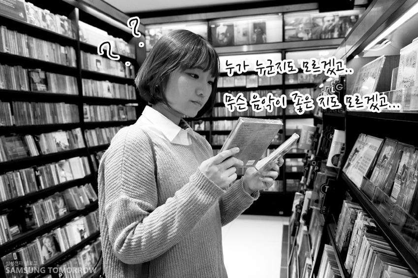 누가 누군지도 모르겠고... 무슨 음악이 좋은지도 모르겠고... 레코드점에서 CD를 고르는 모습입니다.