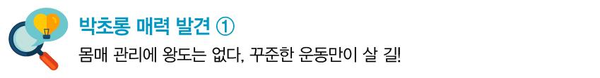 박초롱 매력 발견 1. 몸매 관리에 왕도는 없다. 꾸준한 운동만이 살 길!