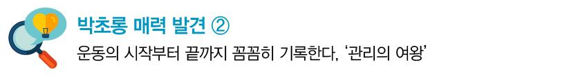 박초롱 매력 발견 2. 운동의 시작부터 끝까지 꼼꼼히 기록한다. 관리의 여왕