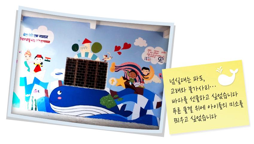 넘실대는 파도, 고래와 불가사리... 바다를 선물하고 싶었습니다. 푸른 물결 위에 아이들의 미소를 띄우고 싶었습니다.