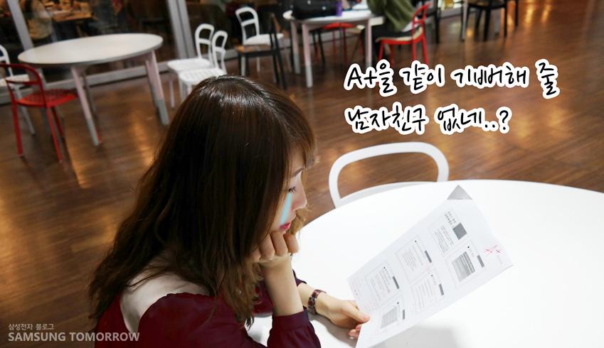 A+를 같이 기뻐해줄 남자친구 없네? 소영이가 혼자 앉아 확점을 확인하고 있는 사진입니다.