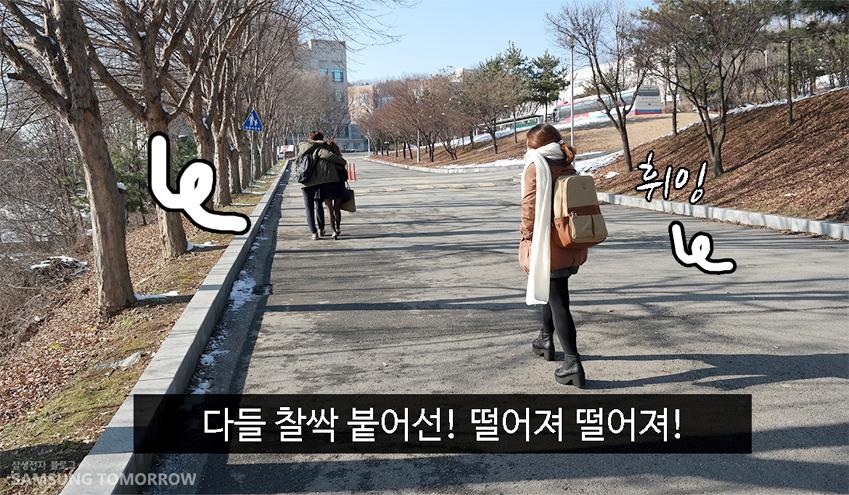 다들 찰싹 붙어선! 떨어져 떨어져! 커플들 사이로 유유이 길을 걷고 있는 삼성스토리텔러 노연주 학생 사진입니다