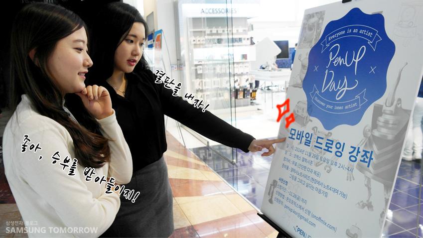 슬기와 정민이가 모바일 드로잉 강좌 안내판을 보고 있는 모습입니다.