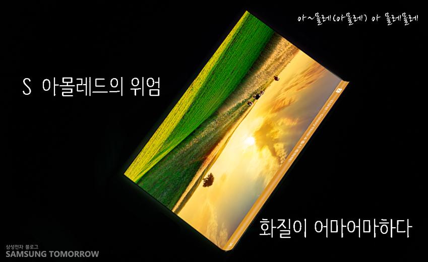 S 아몰레드의 위엄. 화질이 어마어마하다. 갤럭시 노트 엣지의 화면을 보여주는 사진입니다.