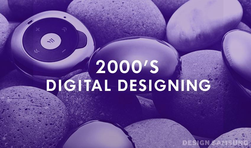 2000's 디지털 디자이닝