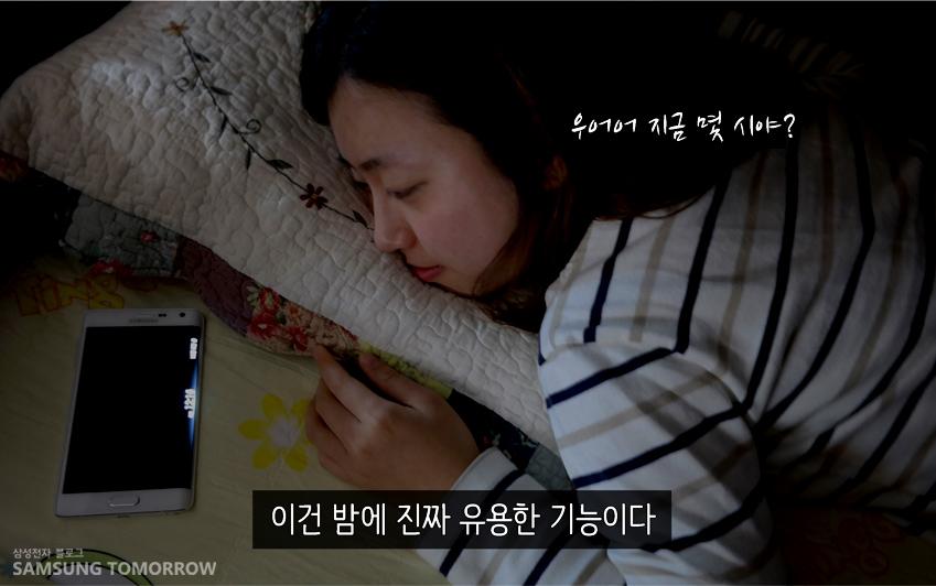 이건 밤에 진짜 유용한 기능이다. 잠을 자다 깬 삼성스토리텔러 노연주 학생이 갤럭시 노트 엣지 '야간 시계'를 보는 모습입니다
