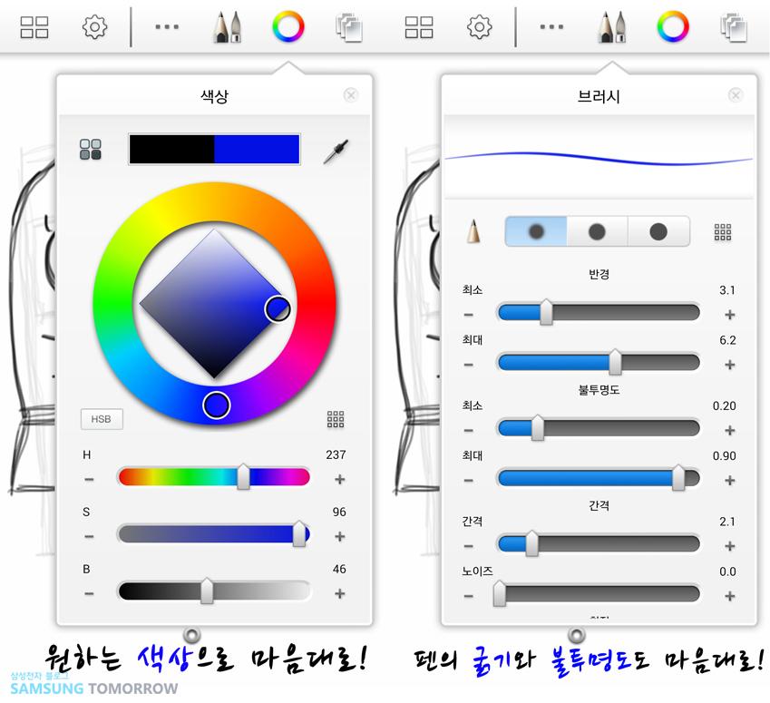 원하는 색상으로 마음대로! 펜의 굵기와 불투명도도 마음대로! 스케치북 포 갤럭시 앱에서 펜의 색상과 굵기, 불투명도를 설정하는 모습을 보여주는 사진입니다.