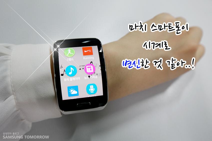 마치 스마트폰이 시계로 변신한 것 같아! 기어S를 촬영한 사진입니다.