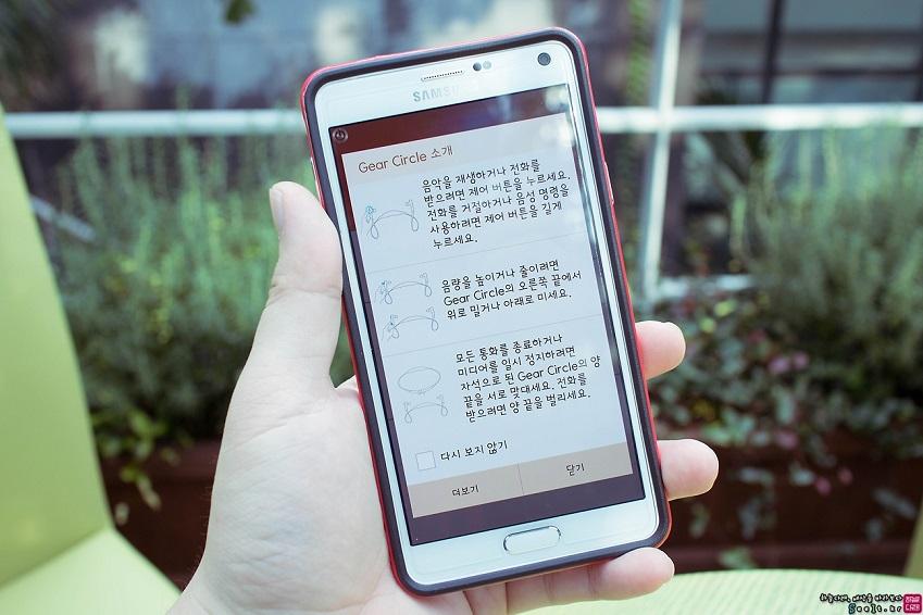 갤럭스 노트4 화면에 기어 서클 사용법이 나타난 모습입니다.