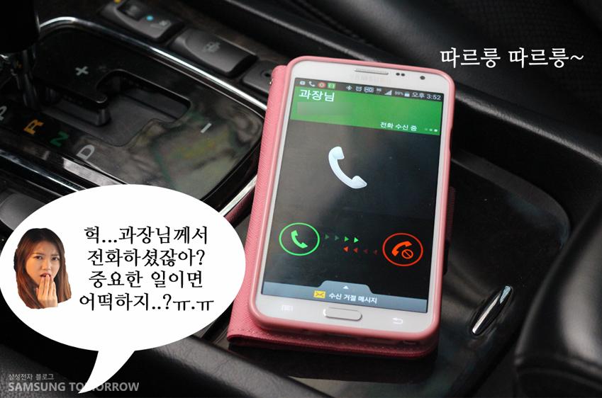따르릉 따르릉~ 헉! 과장님께서 전화하셨잖아? 중요한 일이면 어떡하지? 전화가 오고 있는 스마트폰 사진입니다.
