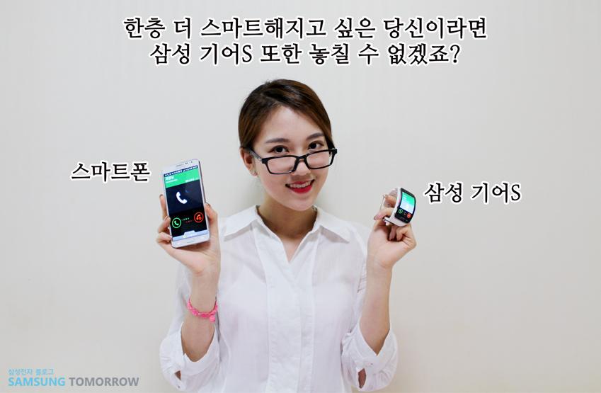 한층 더 스마트해지고 싶은 당신이라면 삼성 기어S 또한 놓칠 수 없겠죠? 하박사가 왼손엔 삼성 기어S, 오른손엔 스마트폰을 들고 있는 모습입니다.
