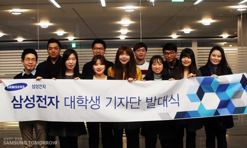 삼성전자 대학생 기자단 1기 기념 촬영하는 모습입니다