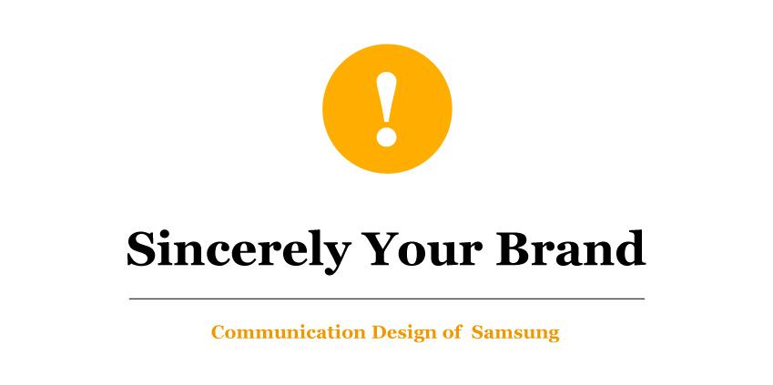 [디자인 스토리] 삼성 커뮤니케이션 디자인, 브랜드에 진심 담다