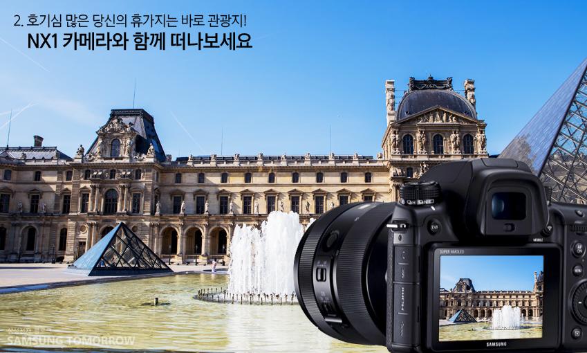 2. 호기심 많은 당신의 휴가지는 바로 관광지! NX1 카메라와 함께 떠나보세요