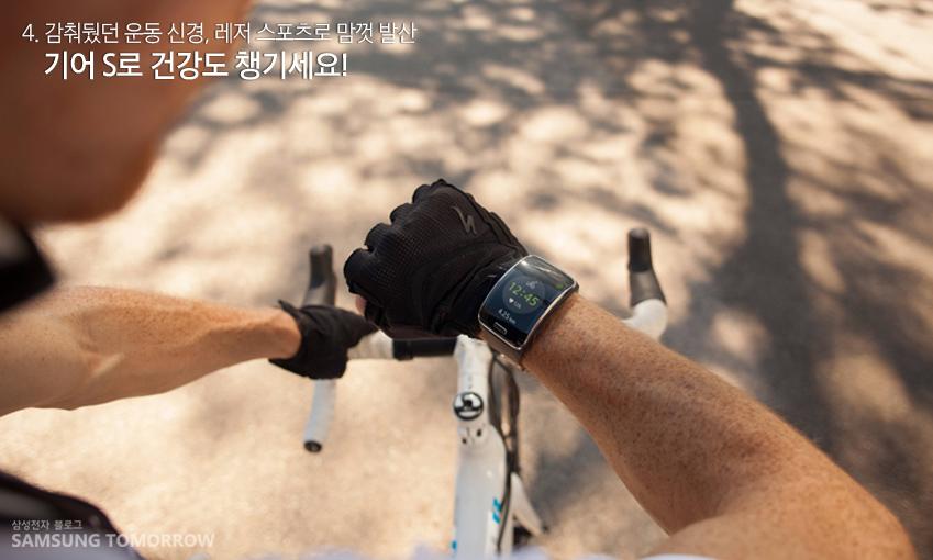 4. 감춰뒀던 운동 신경, 레저 스포츠로 맘껏 발산 기어S로 건강도 챙기세요!