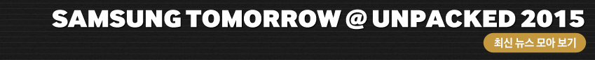 samsung tomorrow@unpacked 2015 최신 소식 모아 보기