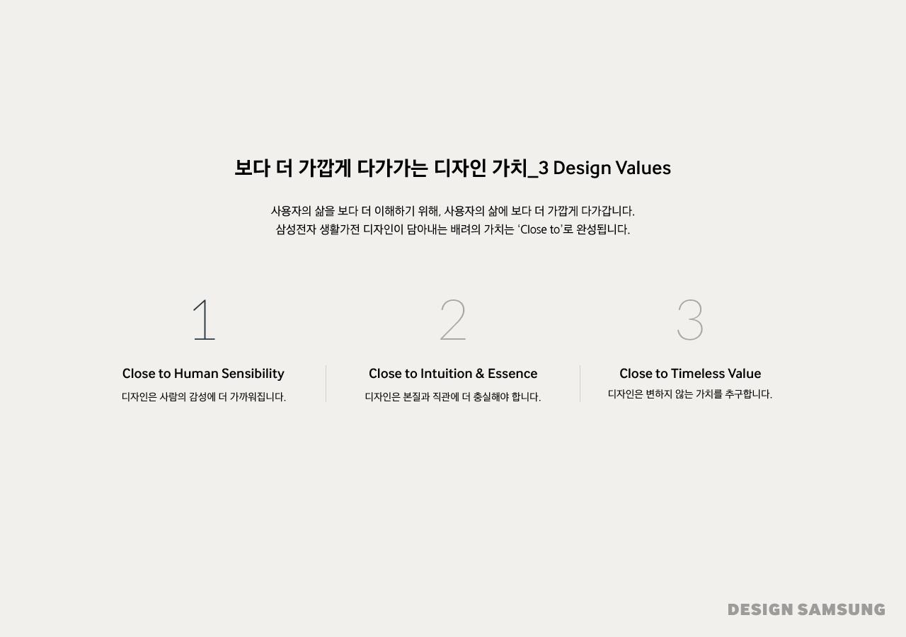 디자인 가치1_사람의 감성에 더 가까워집니다. #디자인 가치2_직관과 핵심에 다가가다. #디자인 가치3_변치 않는 가치를 추구합니다