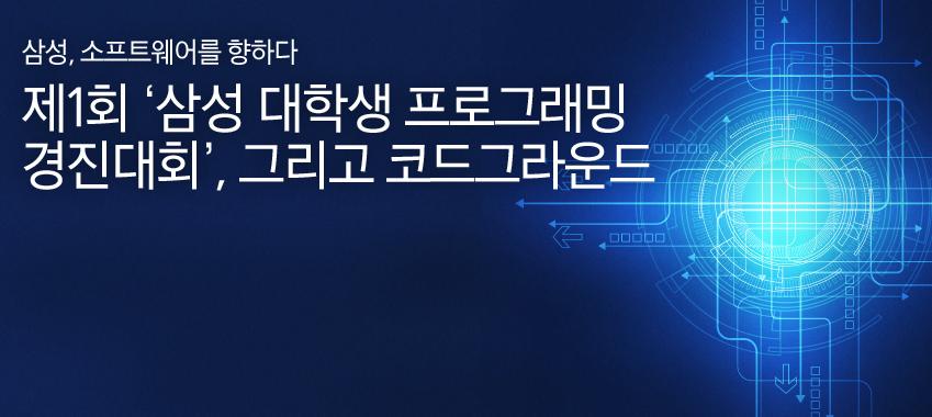 삼성, 소프트웨어를 향하다 제1회 '삼성 대학생 프로그래밍 경진대회', 그리고 코드그라운드