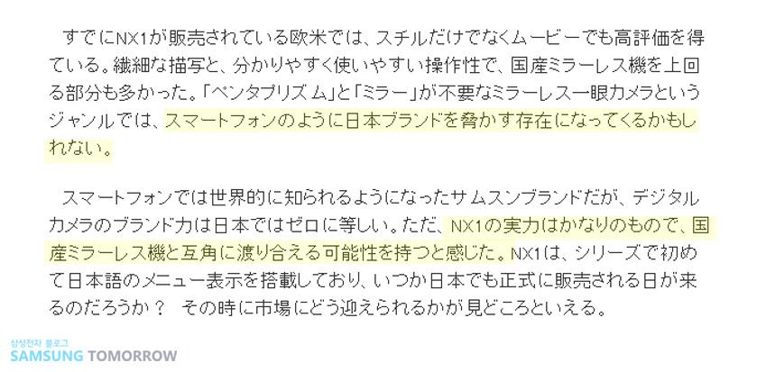 NX1의 성능과 경쟁력을 극찬한 2015년 1월호 '니케이 트렌디' 기사 원문(발췌)