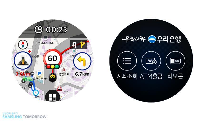 기어 S2에서 내비게이션 애플리케이션과 은행 애플리케이션을 실행한 화면입니다.