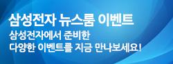 삼성전자 뉴스룸 이벤트 삼성전자에서 준비한 다양한 이벤트를 지금 만나보세요! 클릭 시 이벤트 카테고리로 이동합니다.