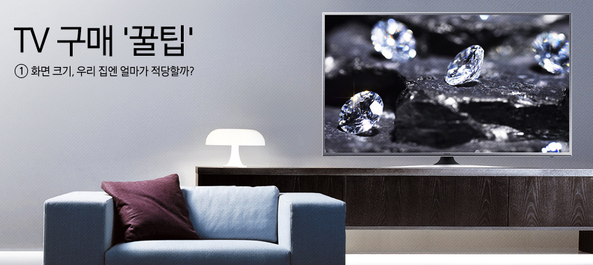 TV 구매 '꿀팁' 1편 화면 크기, 우리 집엔 얼마가 적당할까?