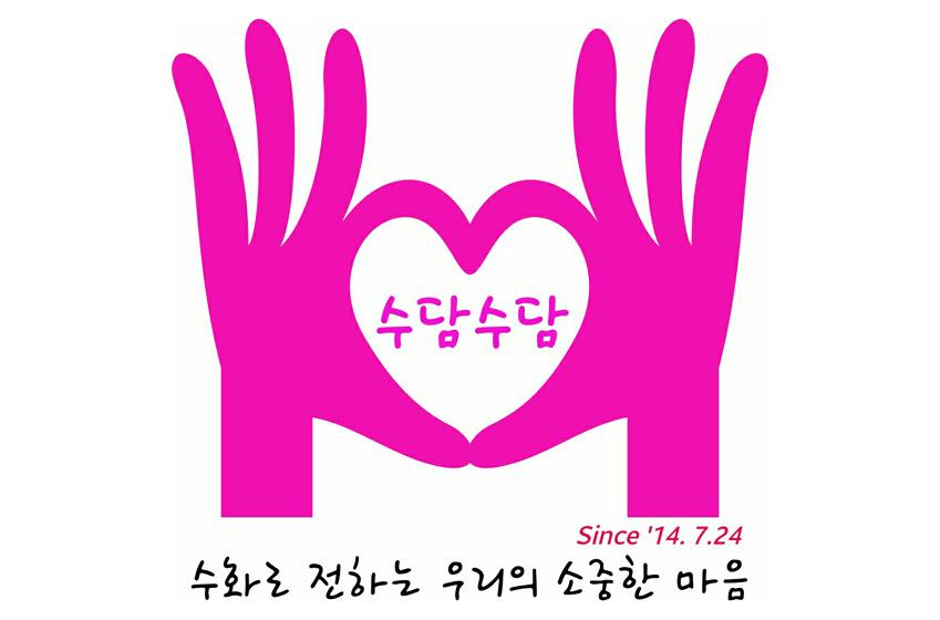 김용운 책임이 속해 있는삼성전자 수화 봉사 동호회 '수담수담' 로고