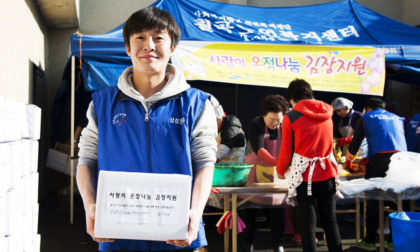 김석진 사원을 인터뷰하기 위해 찾아간 지난 12일에도 그는 지역 독거노인을 위한 김장 봉사에 한창이었다
