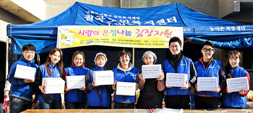 '사랑의 온정나눔 김장지원'이 진행된 날엔김석진 사원이 소속된삼성전자 '온새미로' 봉사팀이참여해 도움의 손길을 더했다